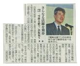 2012.10.21付け陸奥新報カラ—.jpg